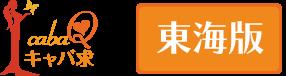 キャバクラ求人情報サイト!キャバ求「東海版」